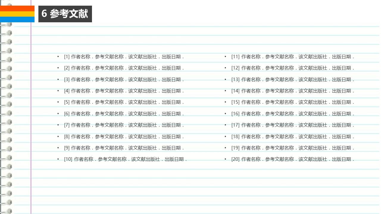 笔记本样式毕业论文答辩PowerPoint模板下载_预览图25
