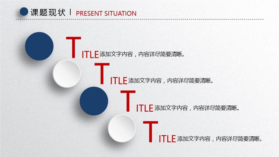 高等学府毕业论文答辩PPT模板_预览图10