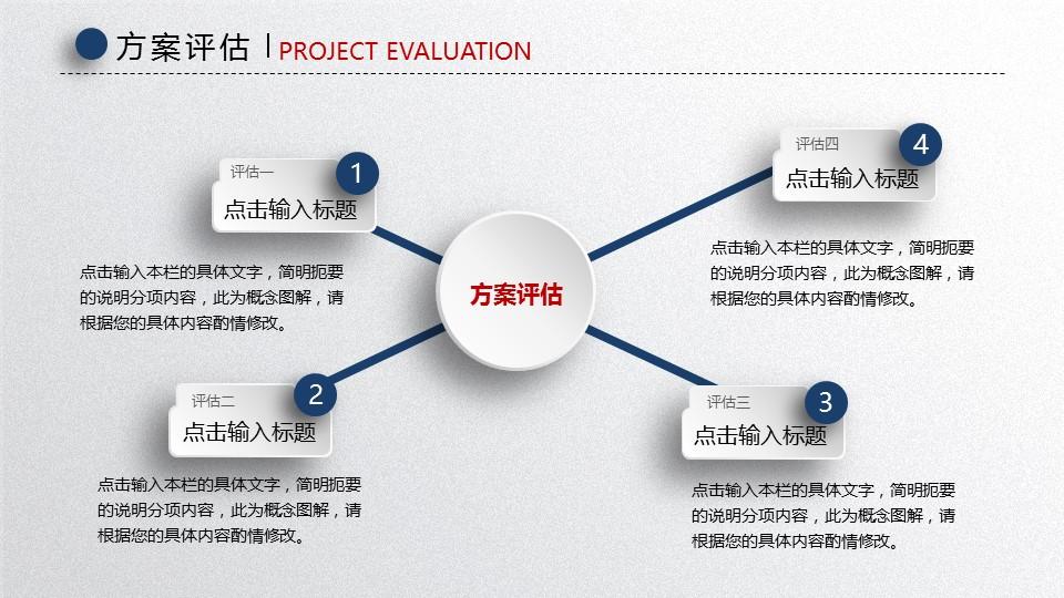 高等学府毕业论文答辩PPT模板_预览图28