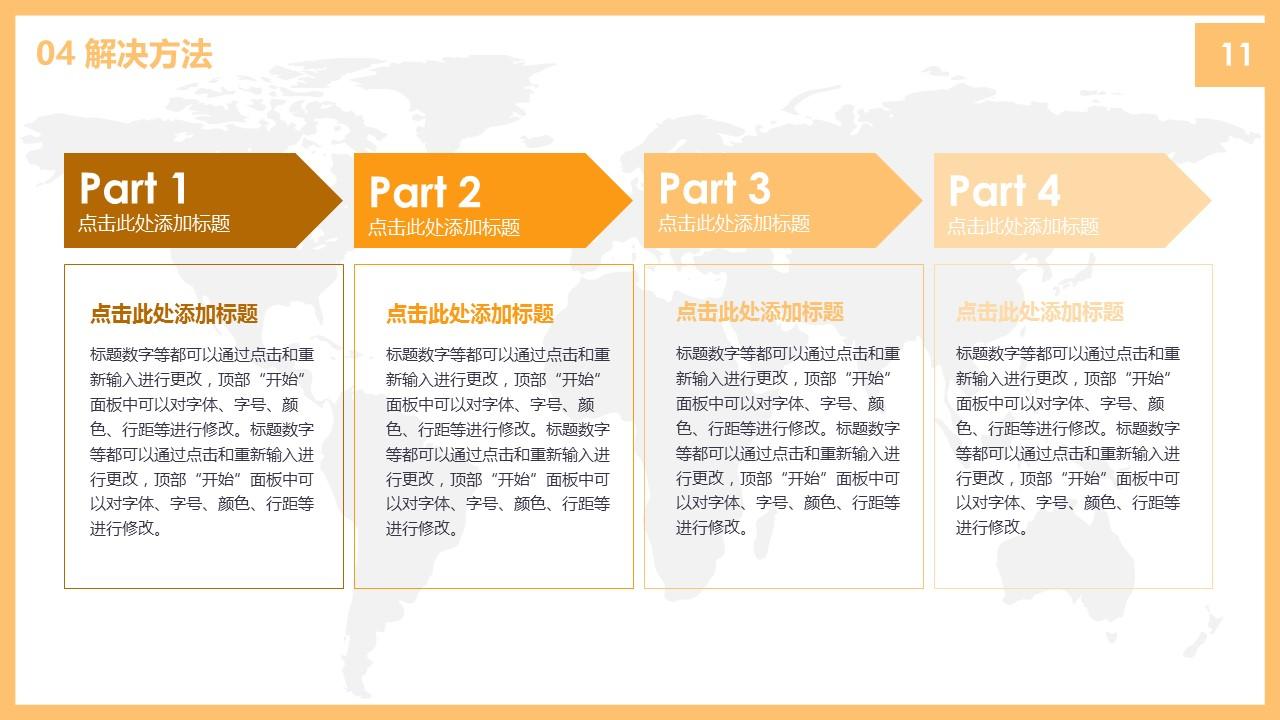 毕业论文中期报告PPT模板下载_预览图6