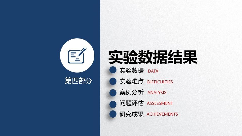 高等学府毕业论文答辩PPT模板_预览图16