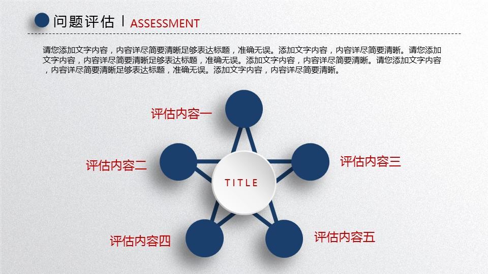 高等学府毕业论文答辩PPT模板_预览图24