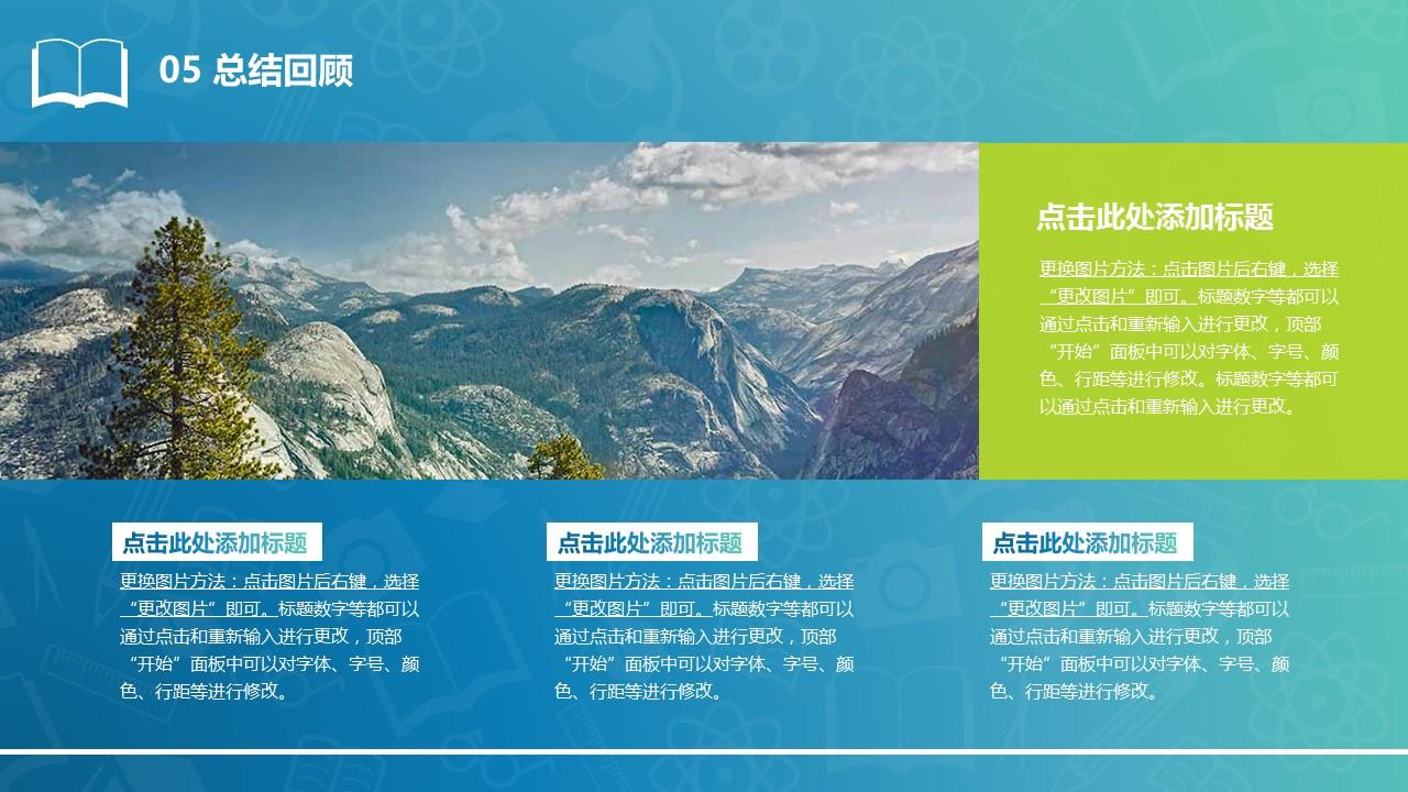 清新风格毕业设计答辩PowerPoint模板_预览图20