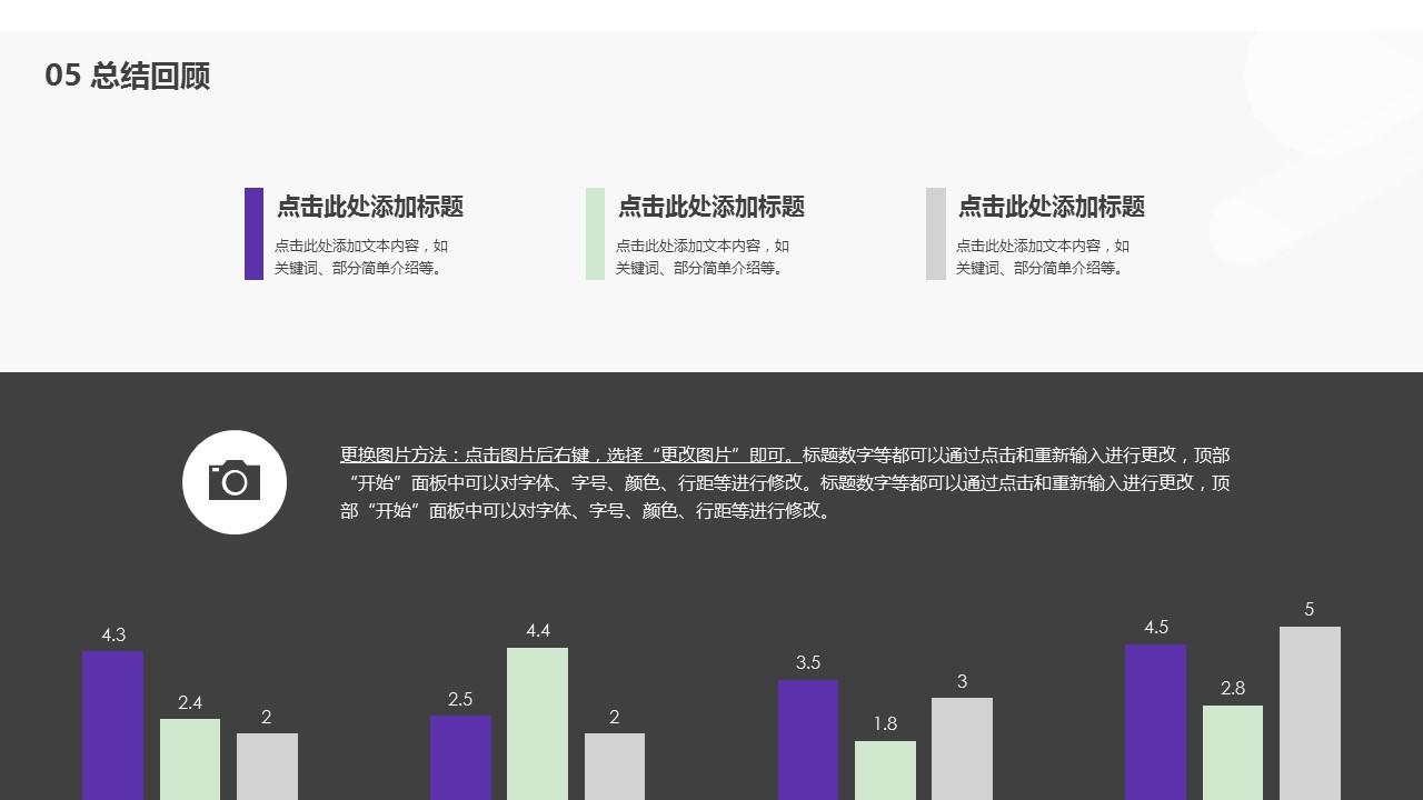 大学毕业设计答辩PPT模板下载_预览图20