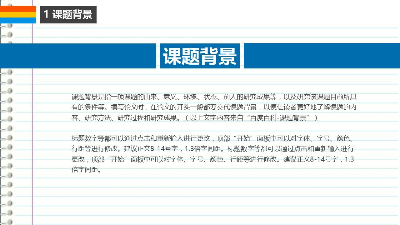 笔记本样式毕业论文答辩PowerPoint模板下载_预览图4