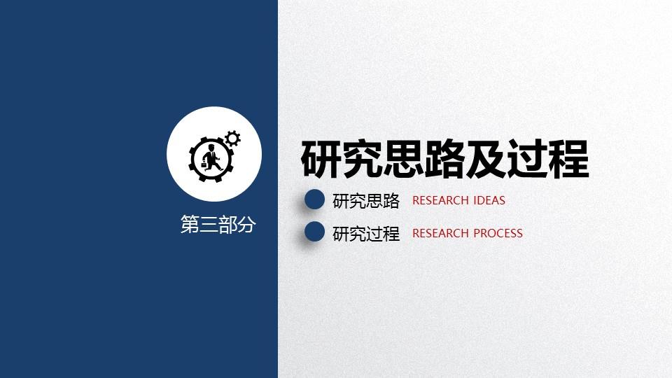 高等学府毕业论文答辩PPT模板_预览图13