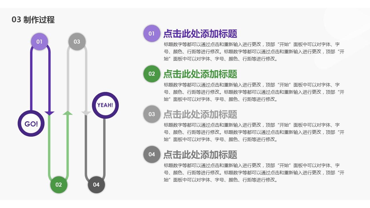 大学毕业设计答辩PPT模板下载_预览图14
