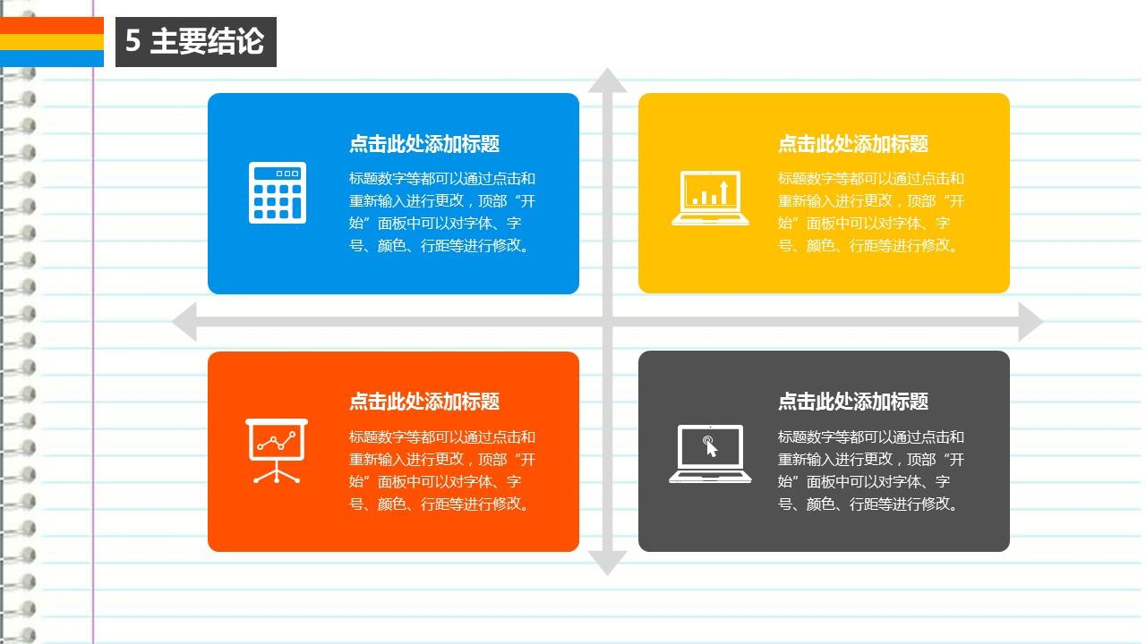 笔记本样式毕业论文答辩PowerPoint模板下载_预览图21