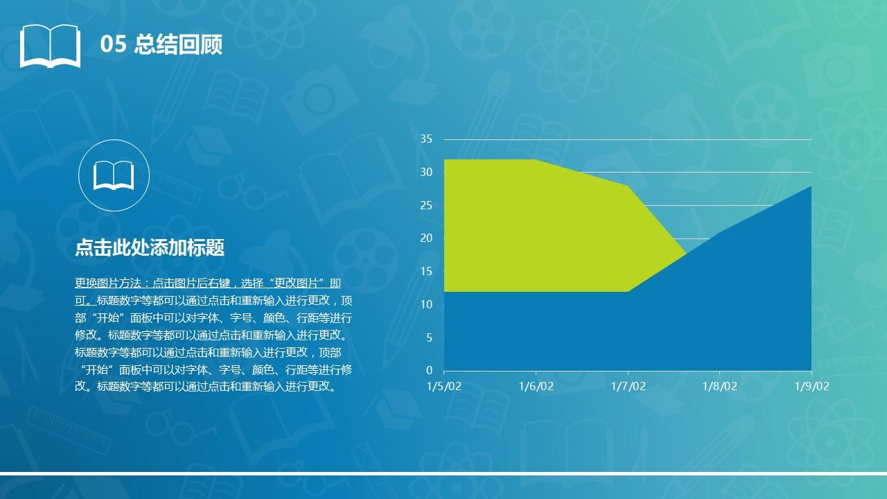 清新风格毕业设计答辩PowerPoint模板_预览图22