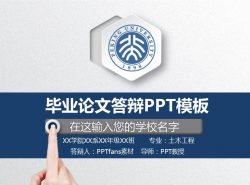 高等学府毕业论文答辩PPT模板