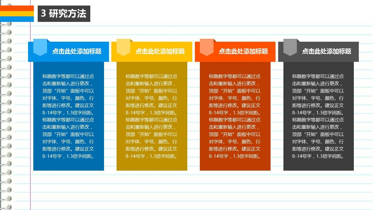 笔记本样式毕业论文答辩PowerPoint模板下载_预览图13