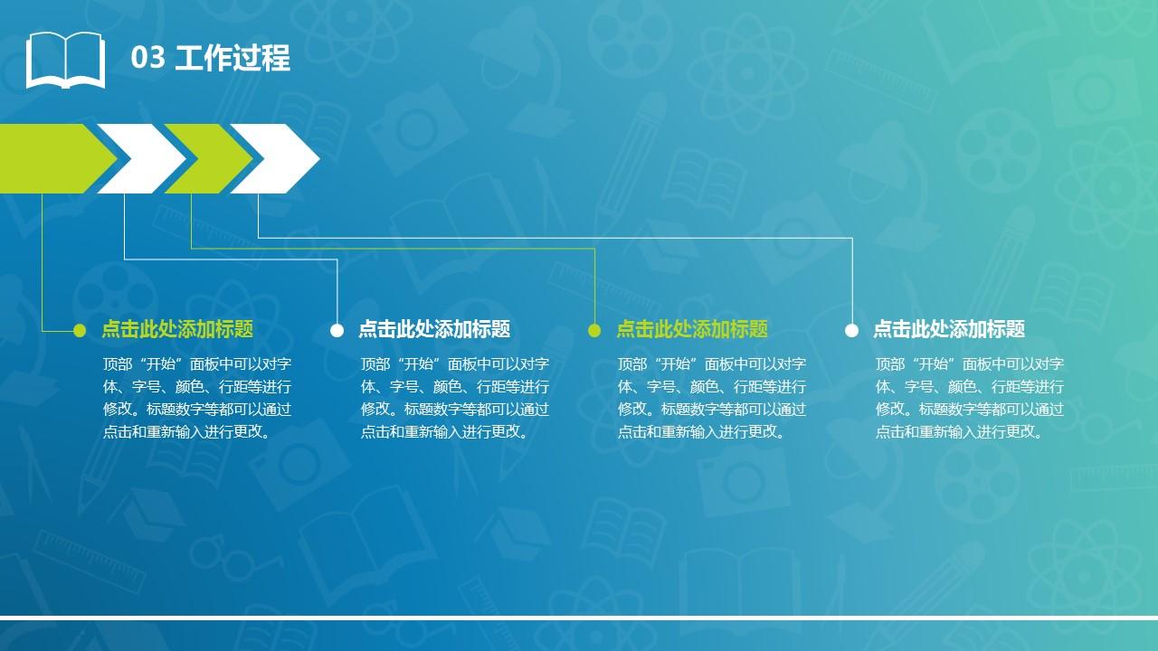 清新风格毕业设计答辩PowerPoint模板_预览图13