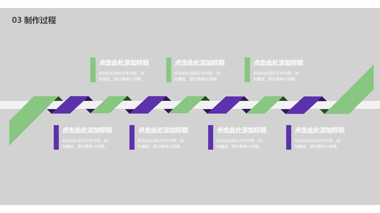 大学毕业设计答辩PPT模板下载_预览图13
