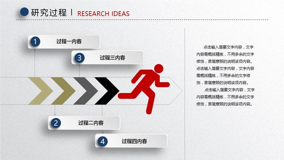 高等学府毕业论文答辩PPT模板_预览图15
