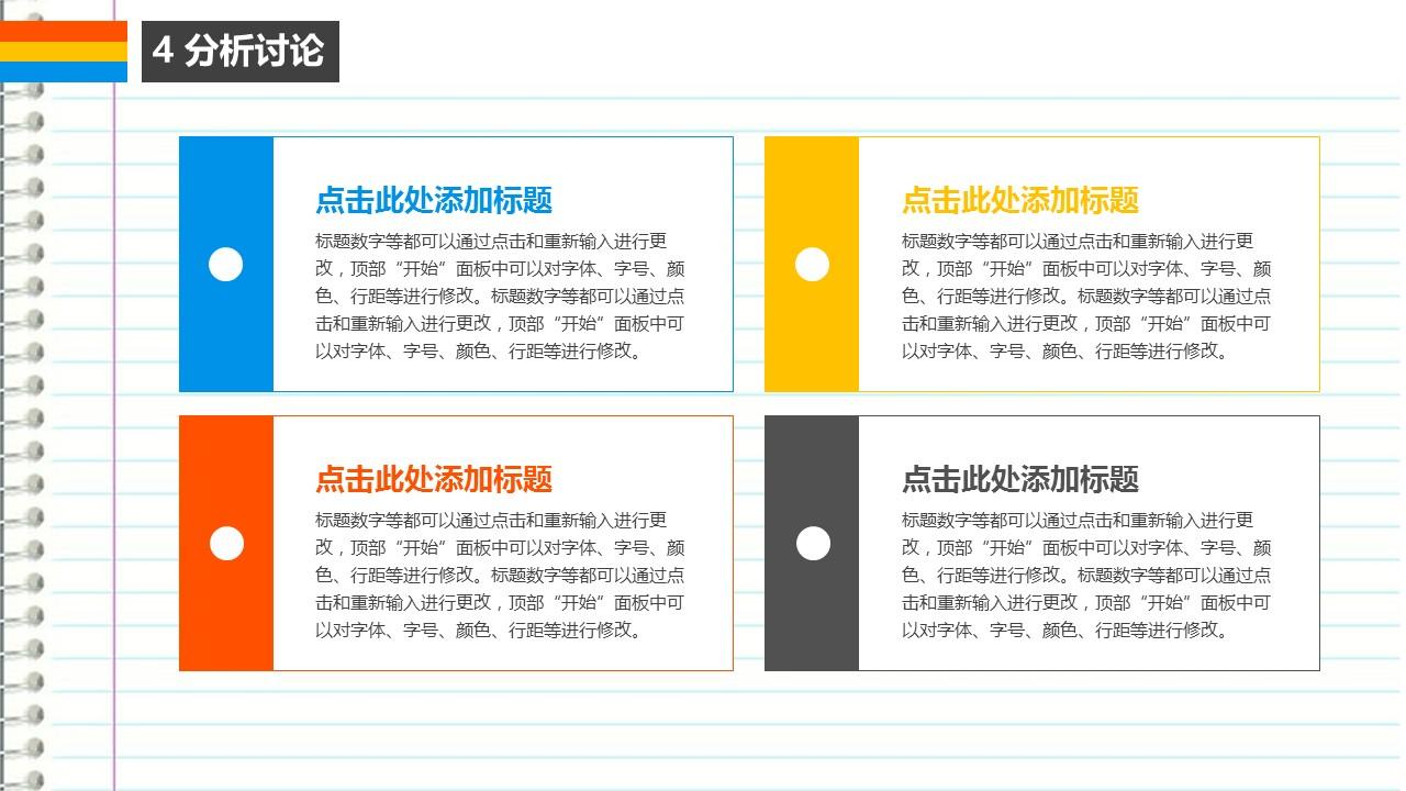 笔记本样式毕业论文答辩PowerPoint模板下载_预览图16