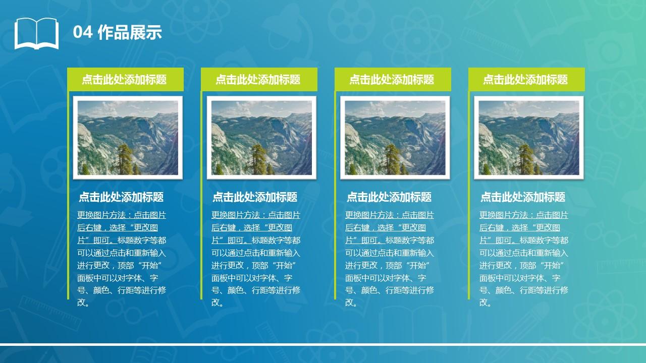 清新风格毕业设计答辩PowerPoint模板_预览图16