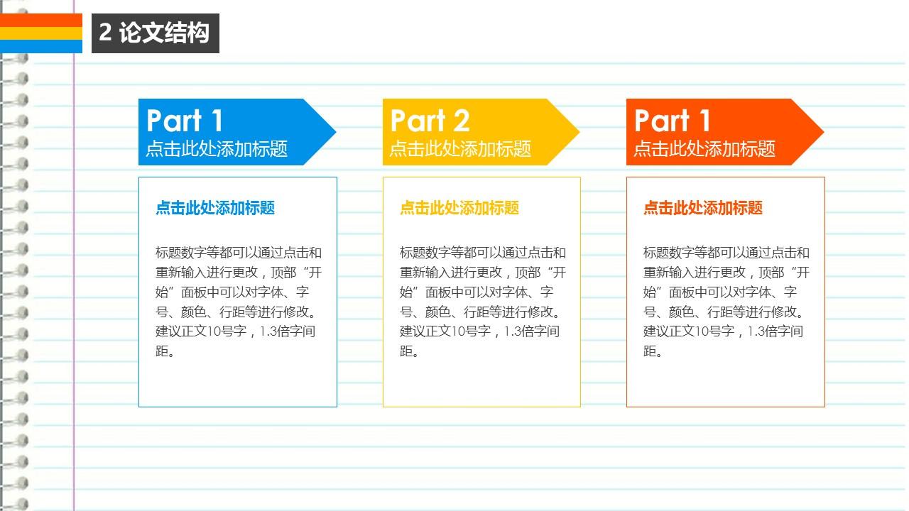 笔记本样式毕业论文答辩PowerPoint模板下载_预览图8