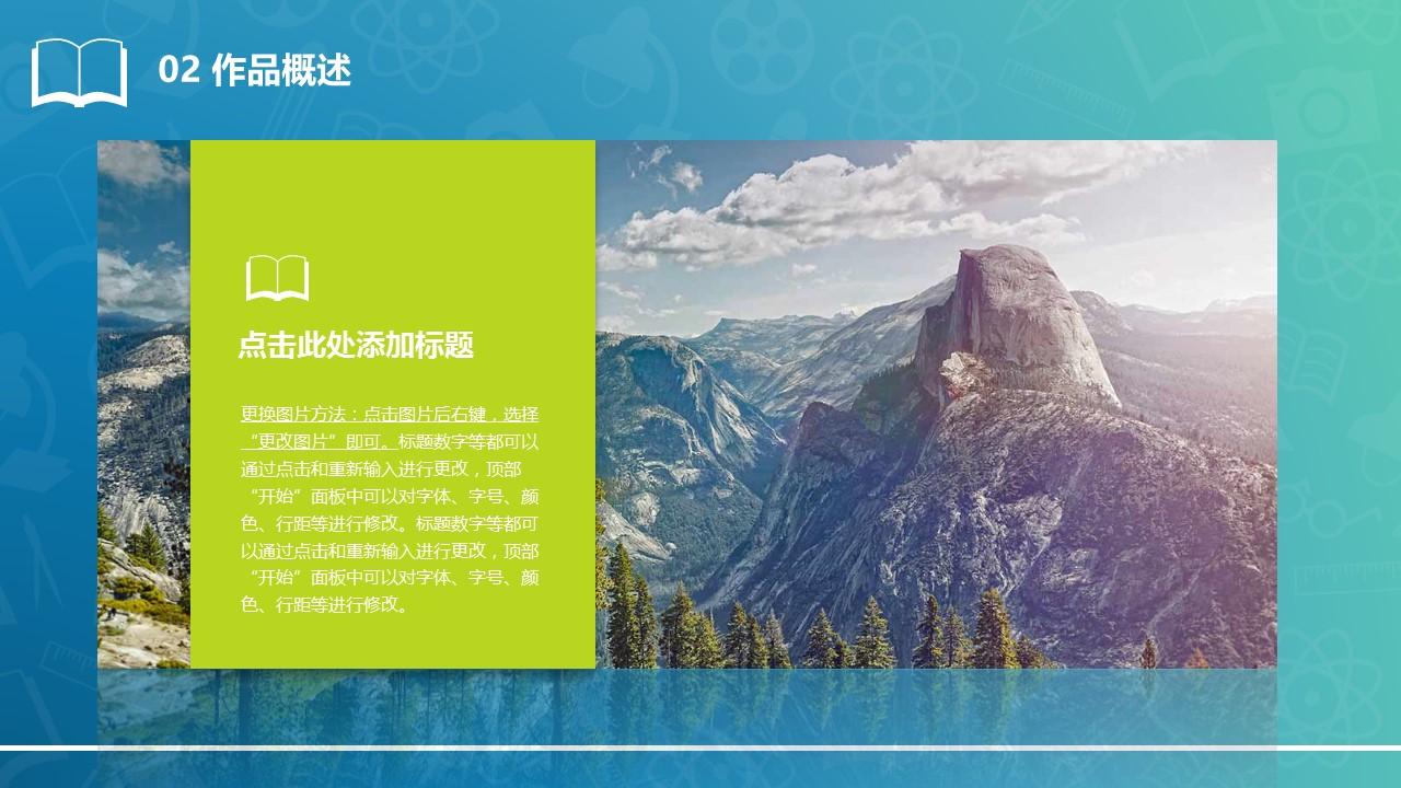 清新风格毕业设计答辩PowerPoint模板_预览图8