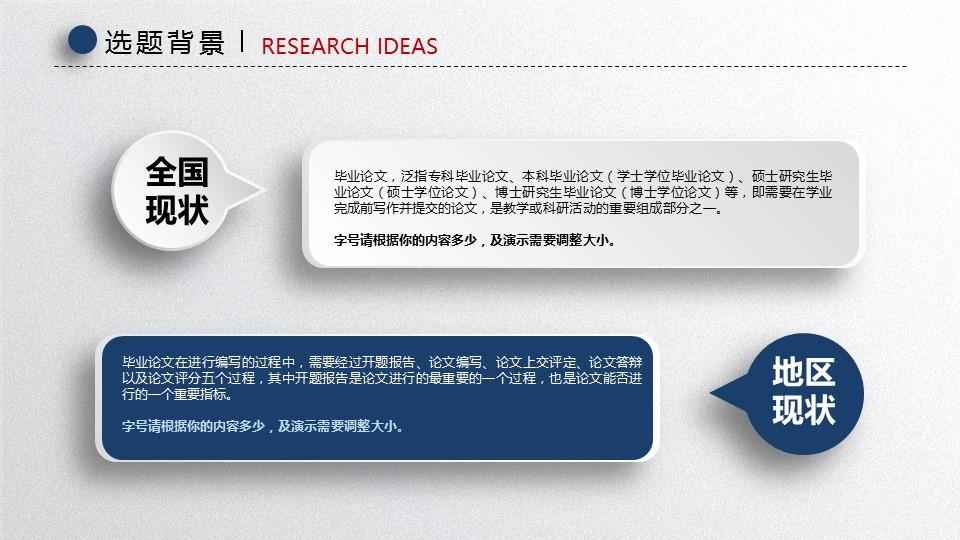高等学府毕业论文答辩PPT模板_预览图4