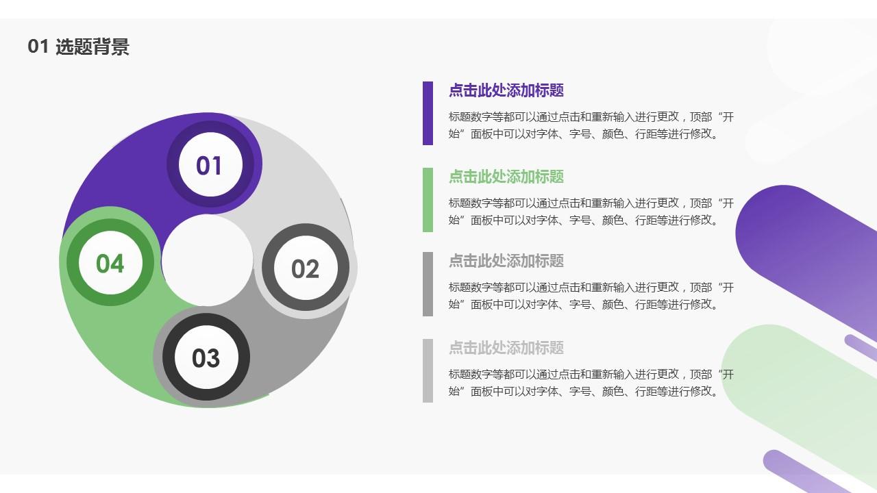 大学毕业设计答辩PPT模板下载_预览图5