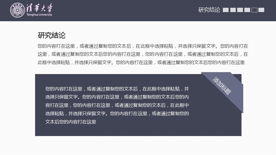 高校严谨实用论文答辩PPT动态模版_预览图27