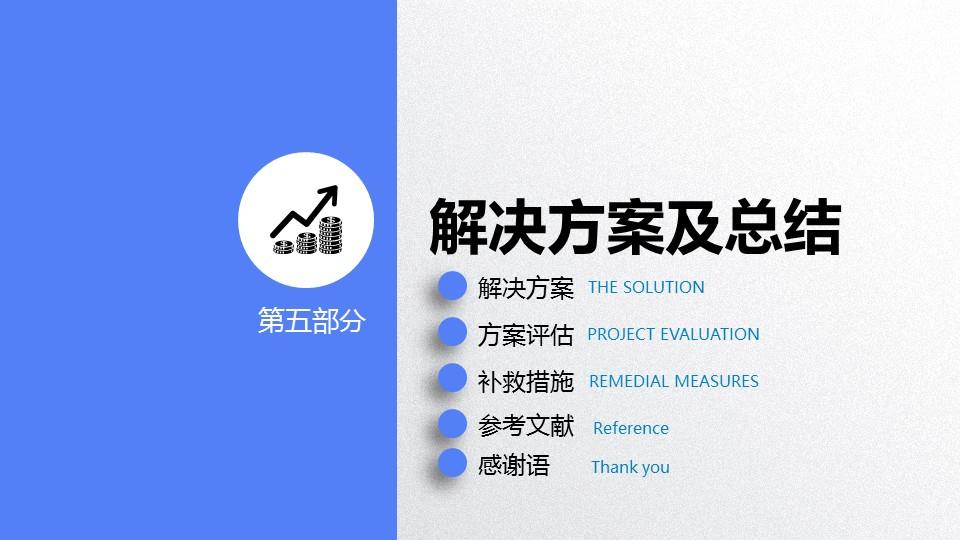 高等学府毕业论文答辩PPT模板_预览图8