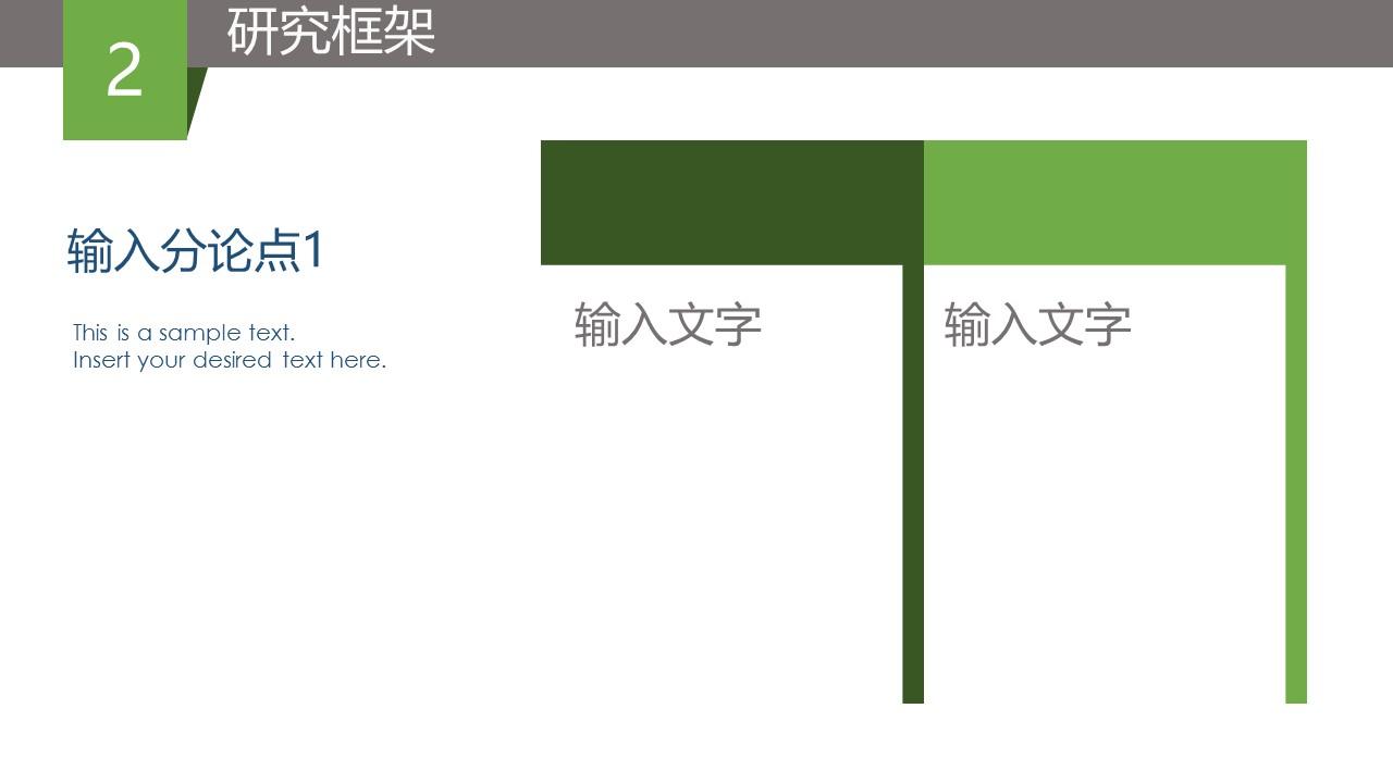 绿色简洁毕业论文答辩PPT模版_预览图6