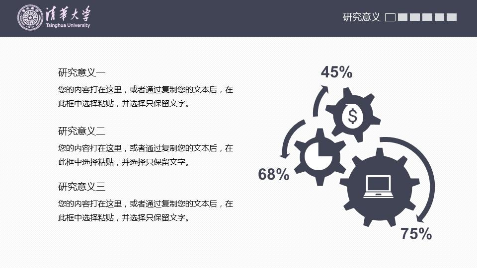 高校严谨实用论文答辩PPT动态模版_预览图6