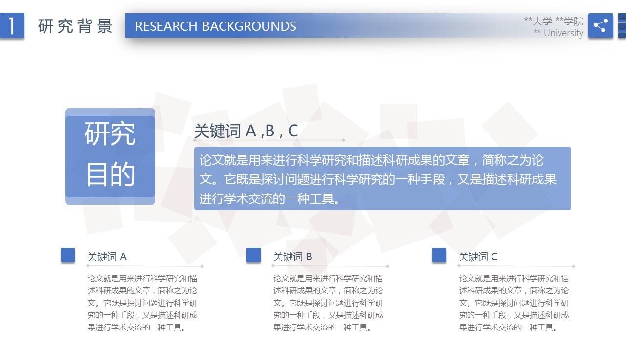 蓝色简洁毕业论文答辩PPT模版下载_预览图6