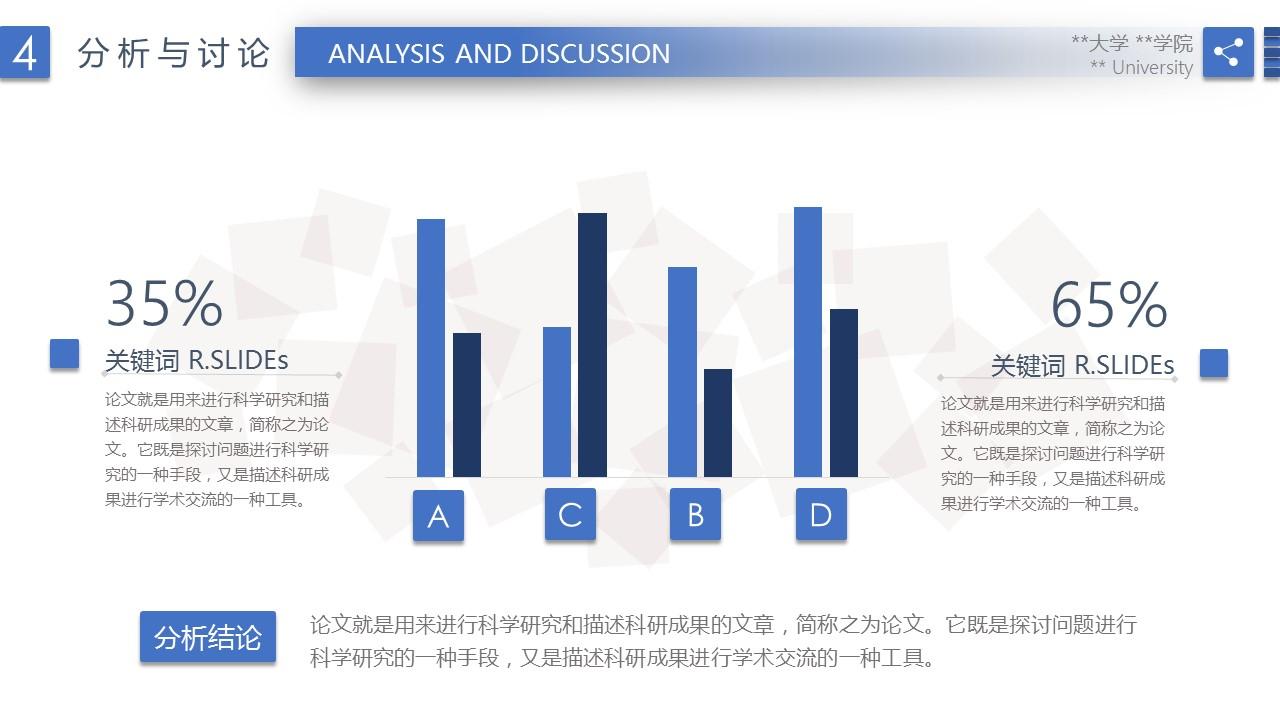 蓝色简洁毕业论文答辩PPT模版下载_预览图19