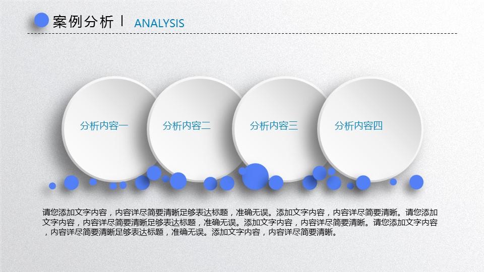 高等学府毕业论文答辩PPT模板_预览图11