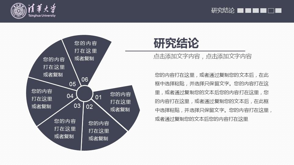 高校严谨实用论文答辩PPT动态模版_预览图28