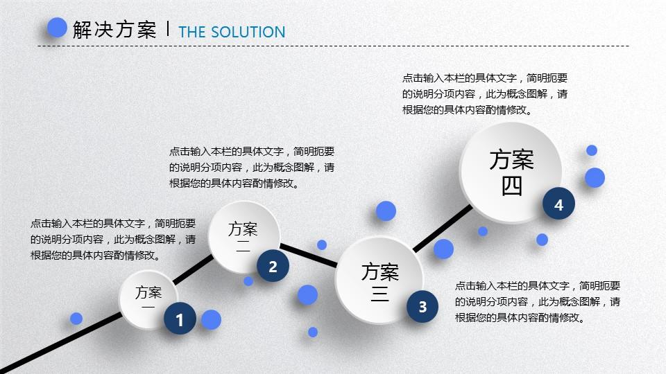 高等学府毕业论文答辩PPT模板_预览图7