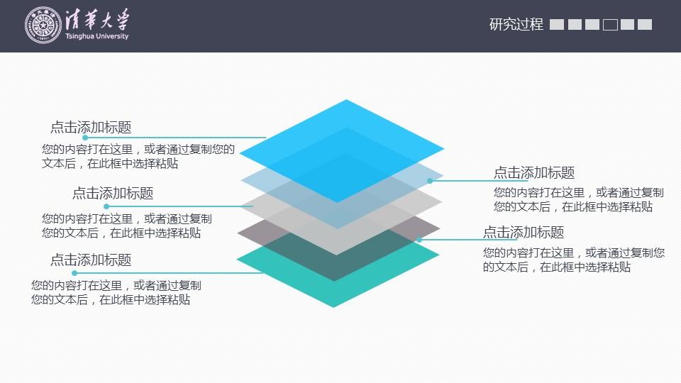 高校严谨实用论文答辩PPT动态模版_预览图21
