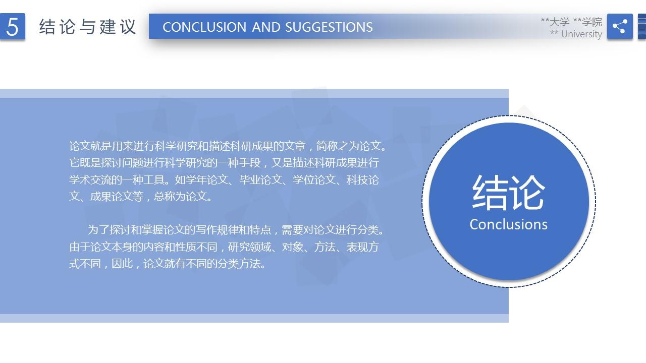 蓝色简洁毕业论文答辩PPT模版下载_预览图21