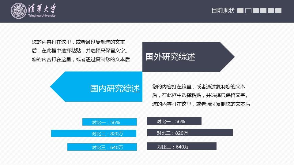 高校严谨实用论文答辩PPT动态模版_预览图9