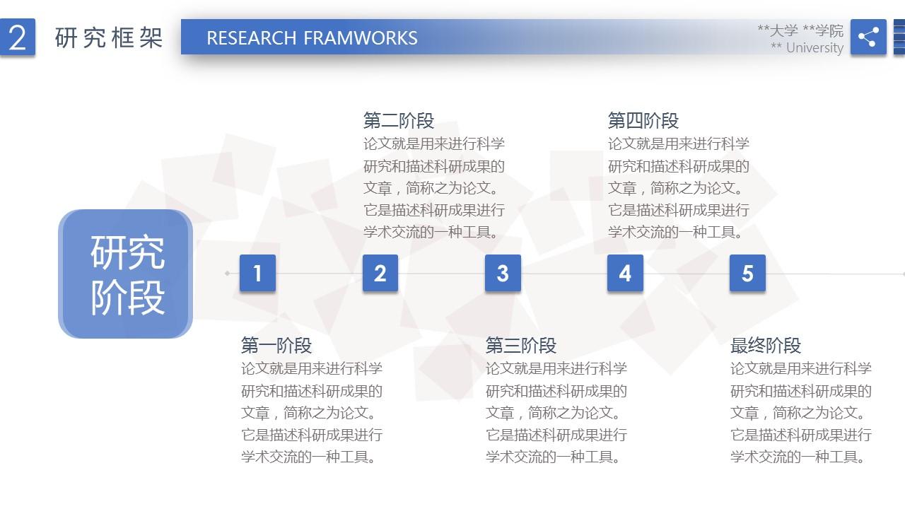 蓝色简洁毕业论文答辩PPT模版下载_预览图9