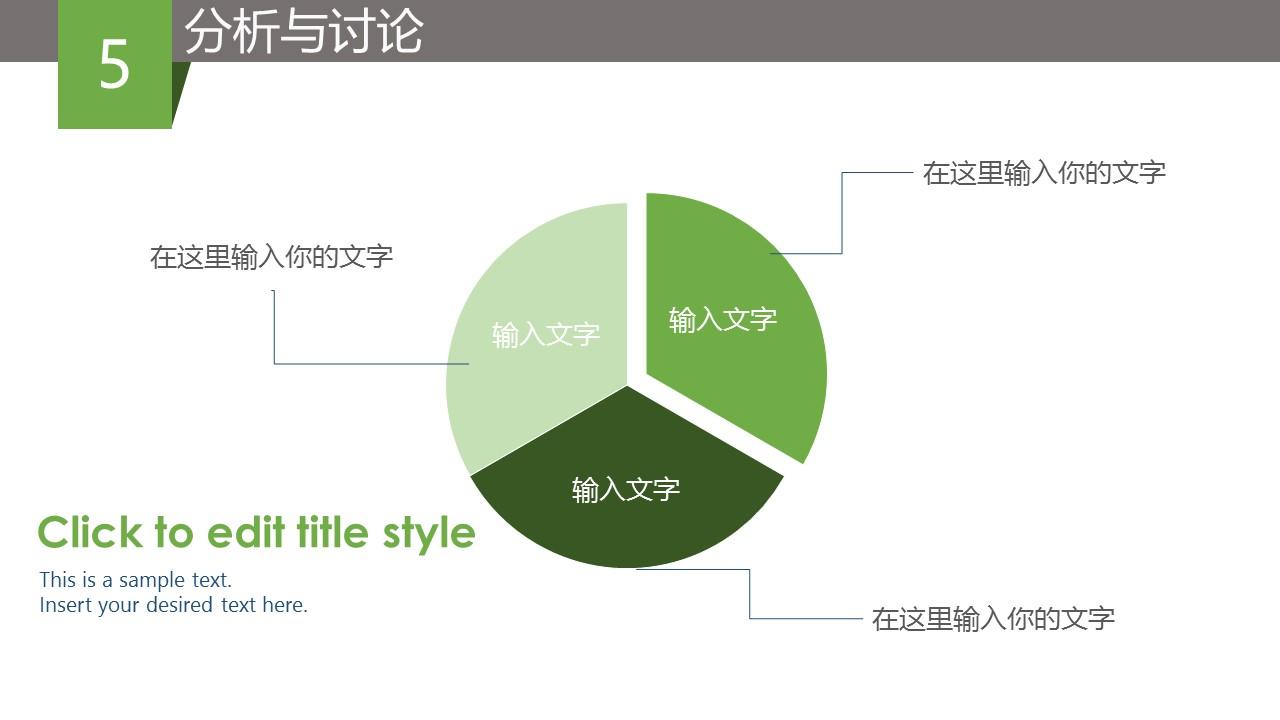绿色简洁毕业论文答辩PPT模版_预览图11
