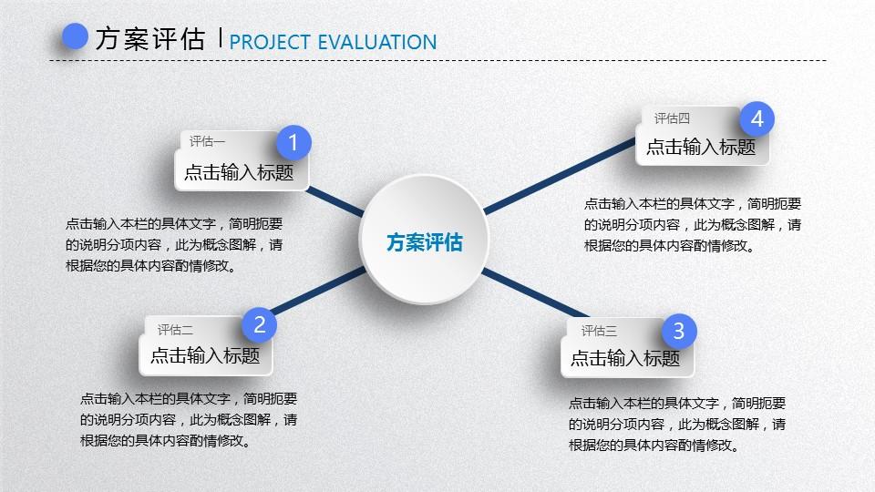 高等学府毕业论文答辩PPT模板_预览图6