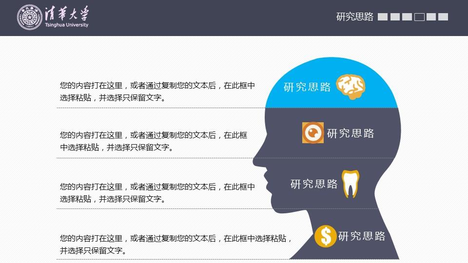 高校严谨实用论文答辩PPT动态模版_预览图18