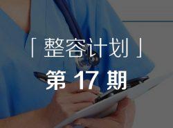 医院介绍PPT的制作教程-「整容计划」PPT美化教程第17期