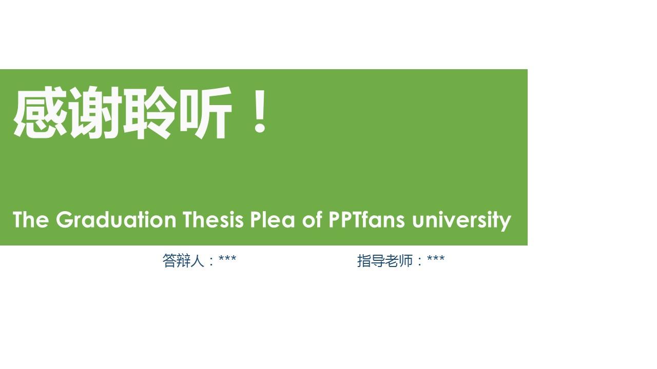 绿色简洁毕业论文答辩PPT模版_预览图17