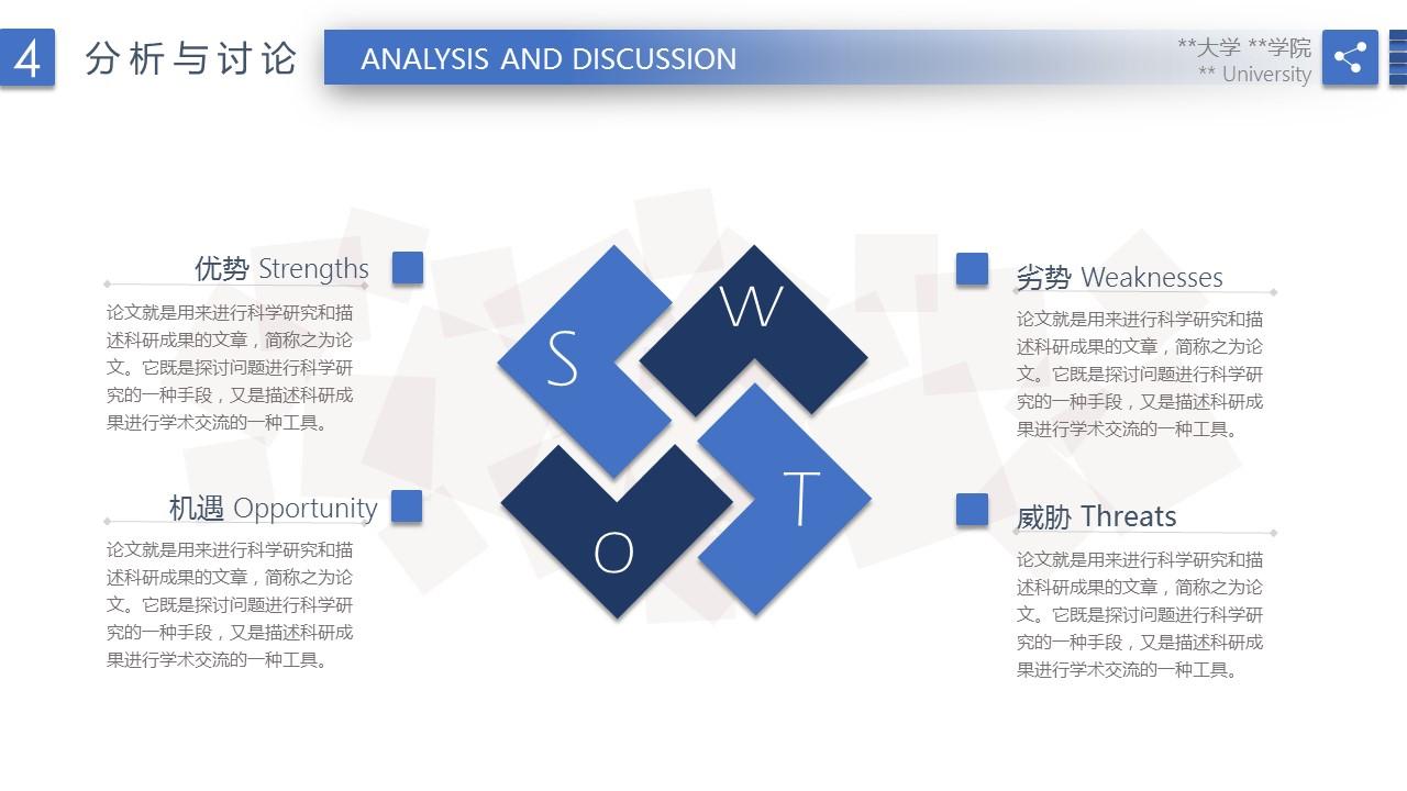 蓝色简洁毕业论文答辩PPT模版下载_预览图17
