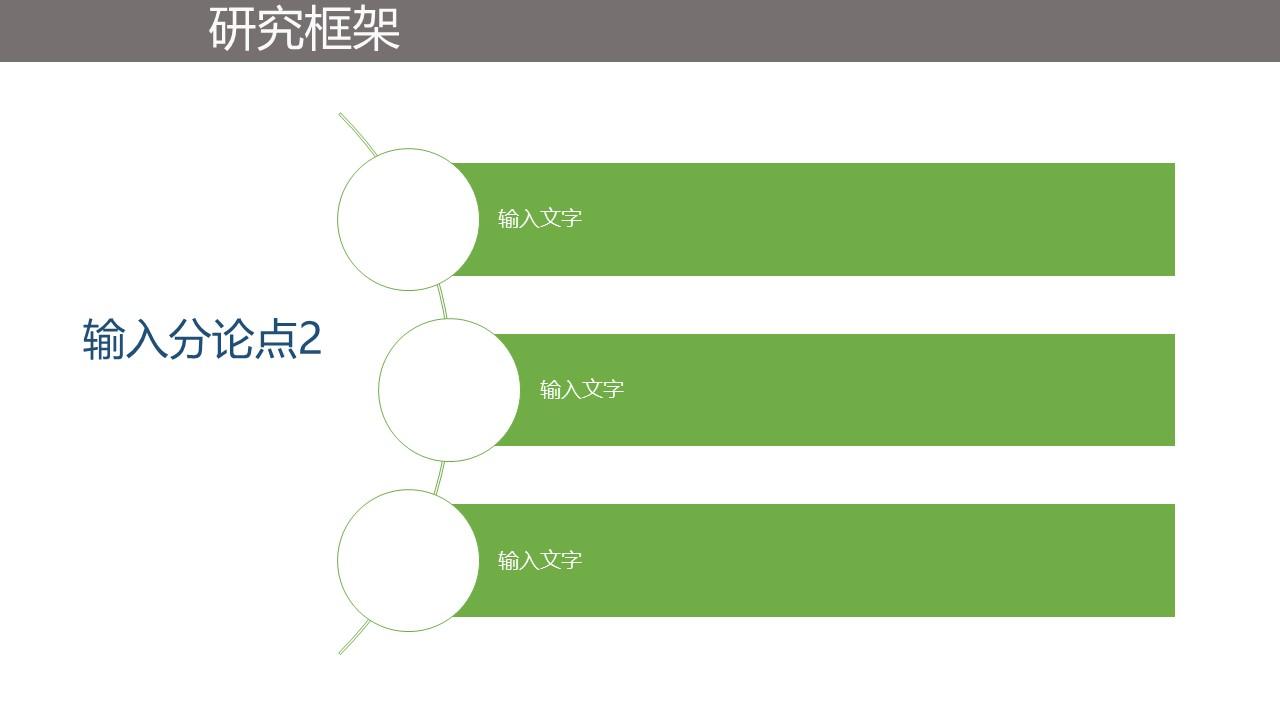 绿色简洁毕业论文答辩PPT模版_预览图7