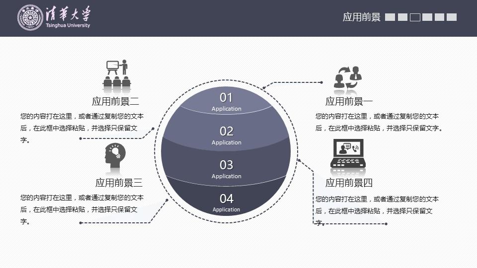 高校严谨实用论文答辩PPT动态模版_预览图15