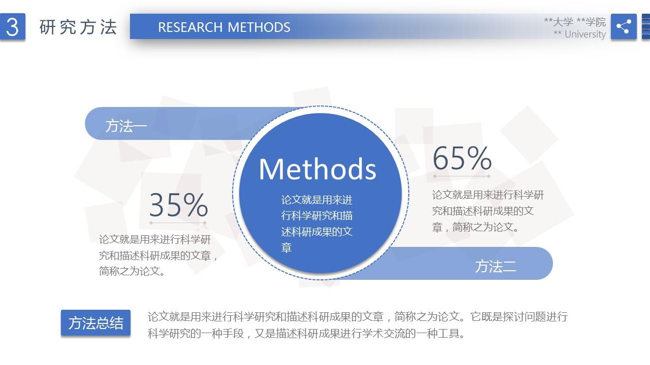 蓝色简洁毕业论文答辩PPT模版下载_预览图15