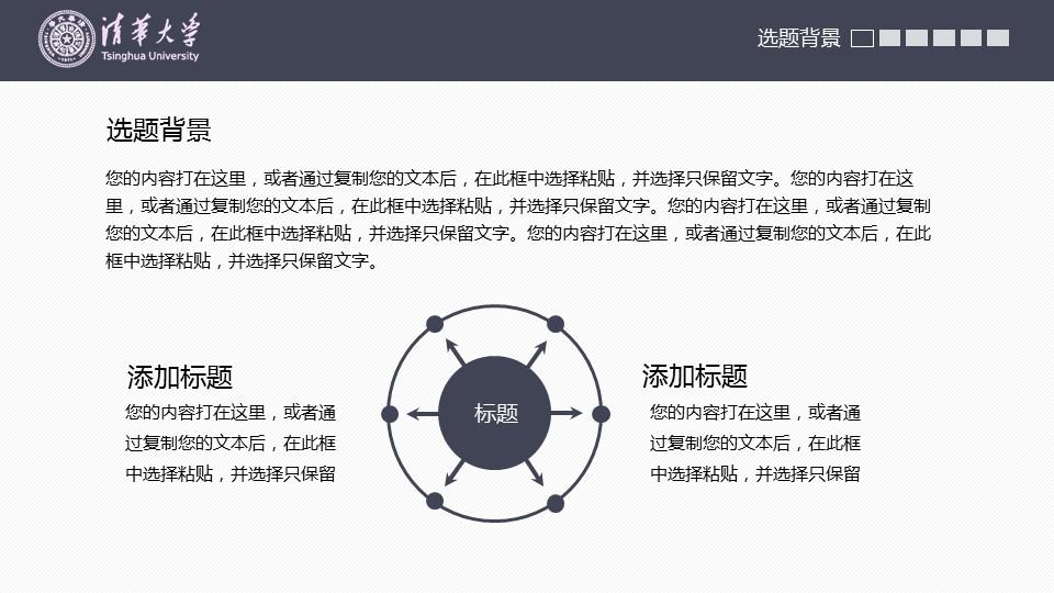 高校严谨实用论文答辩PPT动态模版_预览图4