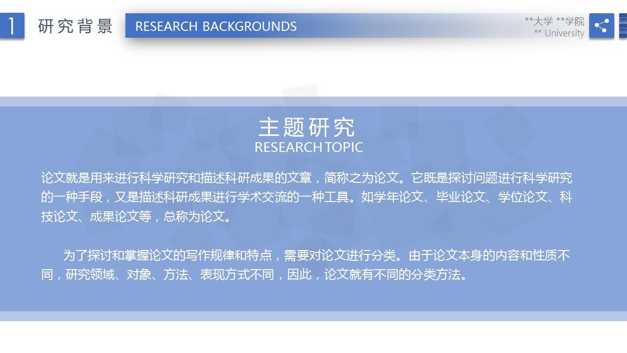 蓝色简洁毕业论文答辩PPT模版下载_预览图4