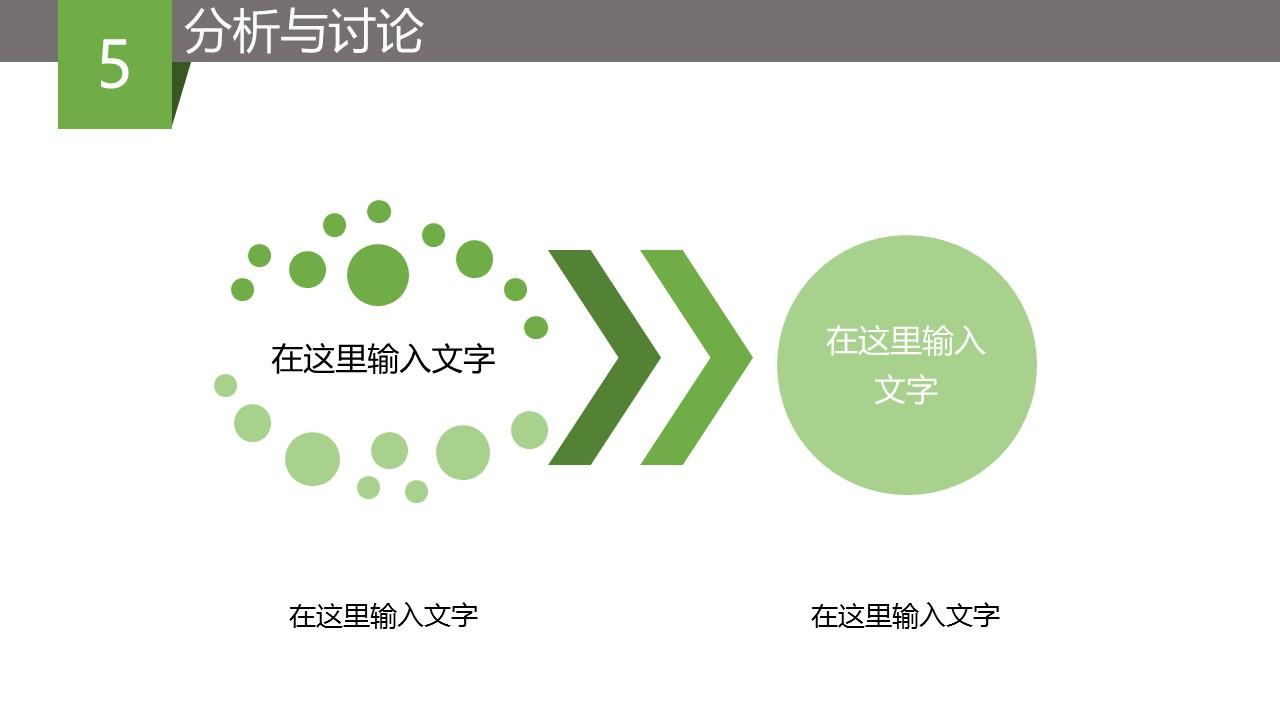 绿色简洁毕业论文答辩PPT模版_预览图14