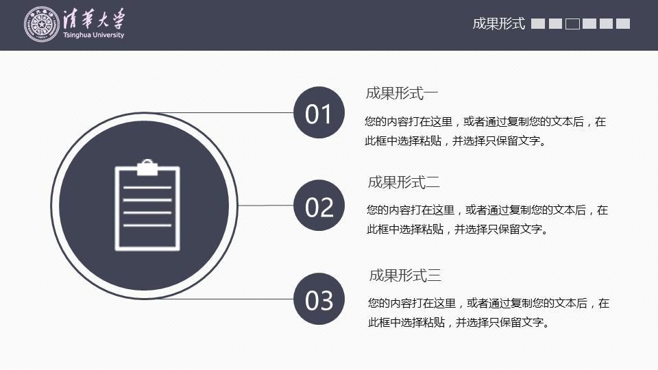 高校严谨实用论文答辩PPT动态模版_预览图14